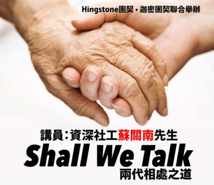 shall-we-talk-gallery