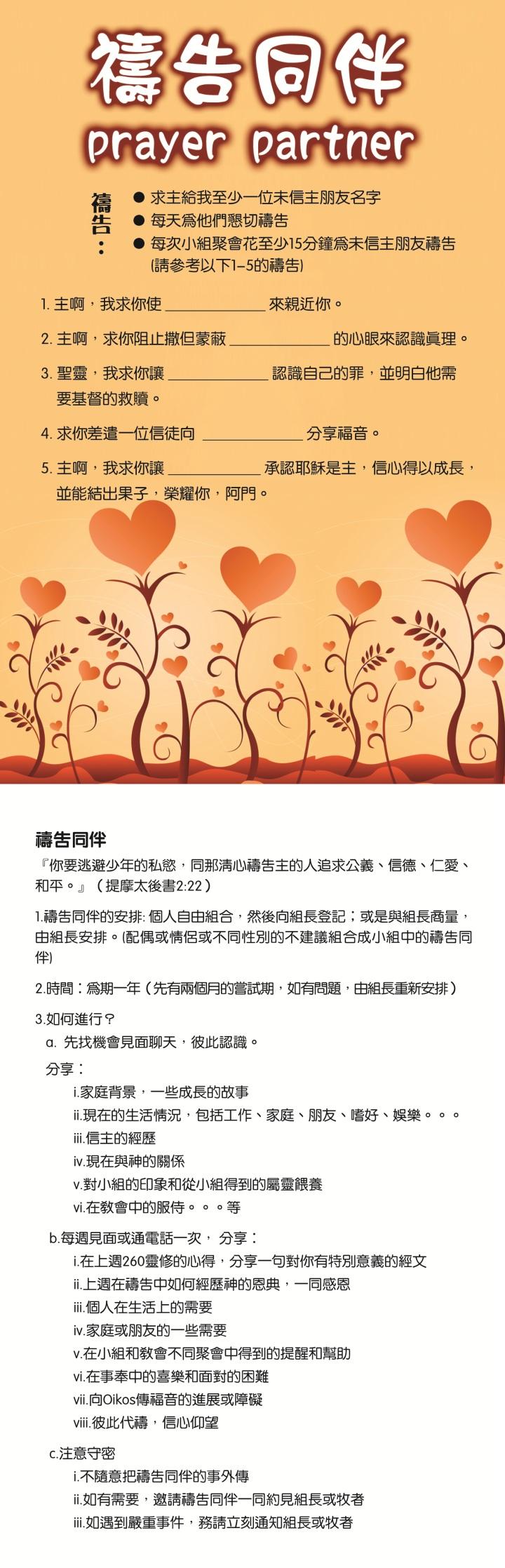 prayerpartner-poster