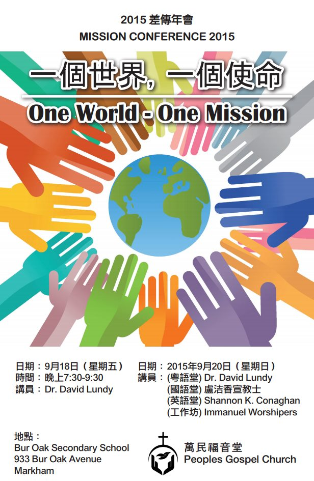 2015-mission-conference