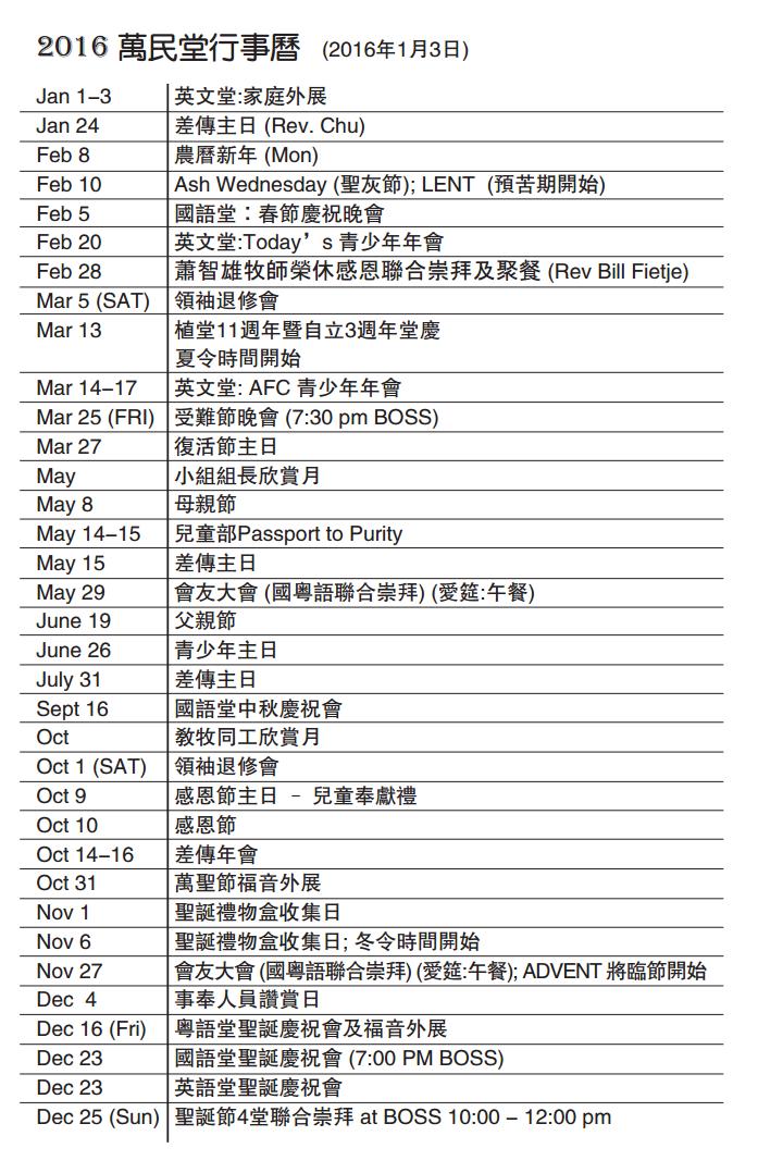 pgc-2016-calendar