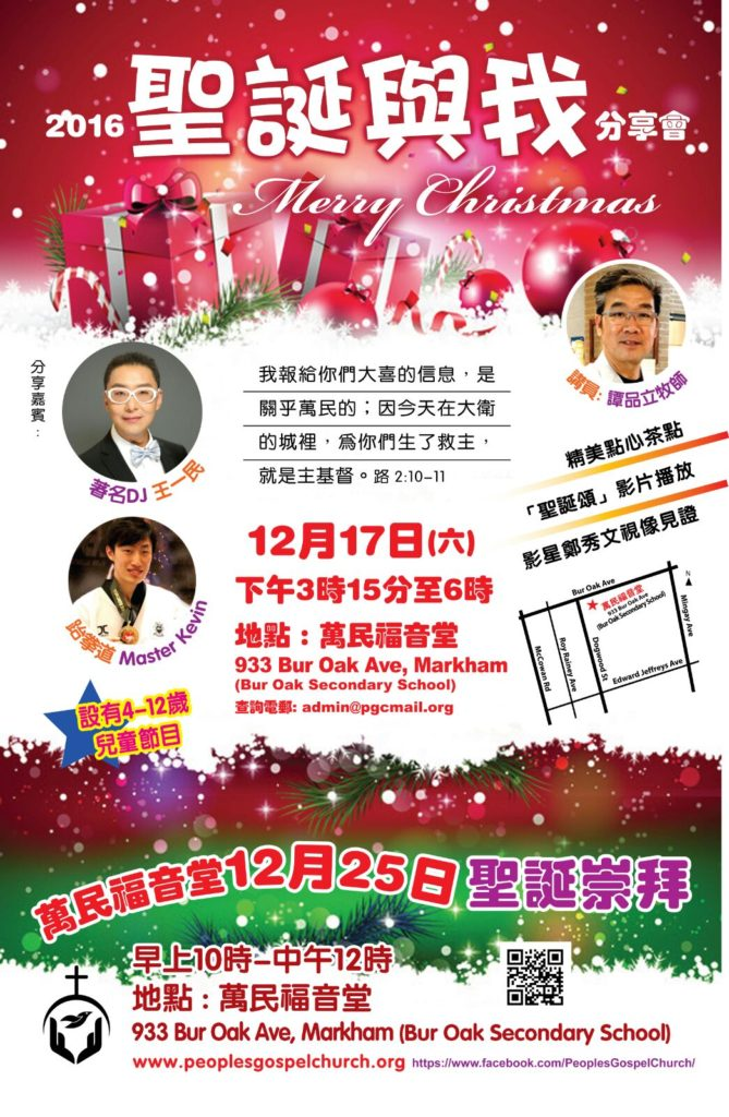 pgc-2016-christmas-ev-events